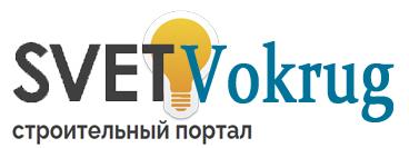 Svet-Vokrug — строительный портал